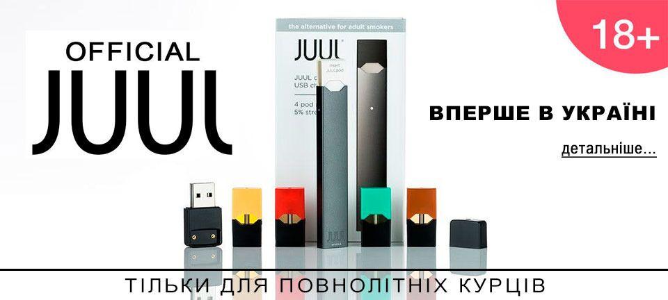все о электронных сигаретах купить в киеве