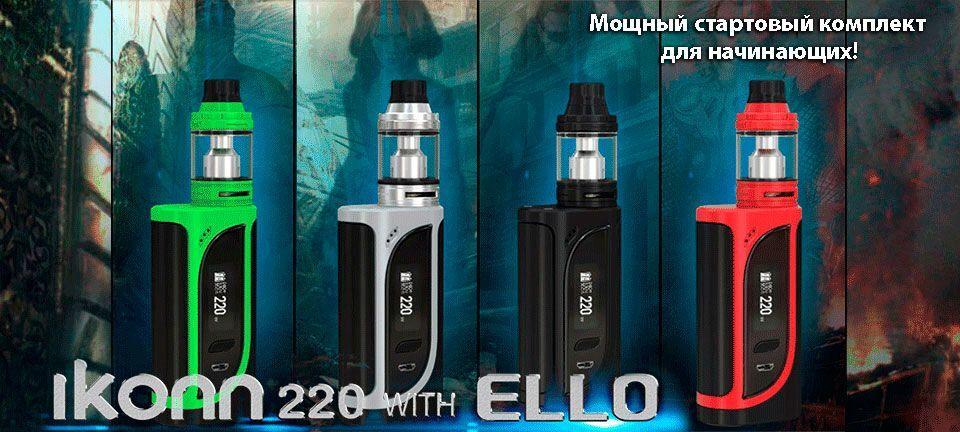 Купить электронную сигарету в интернет магазине недорого с доставкой по почте оптовая лицензия на табак
